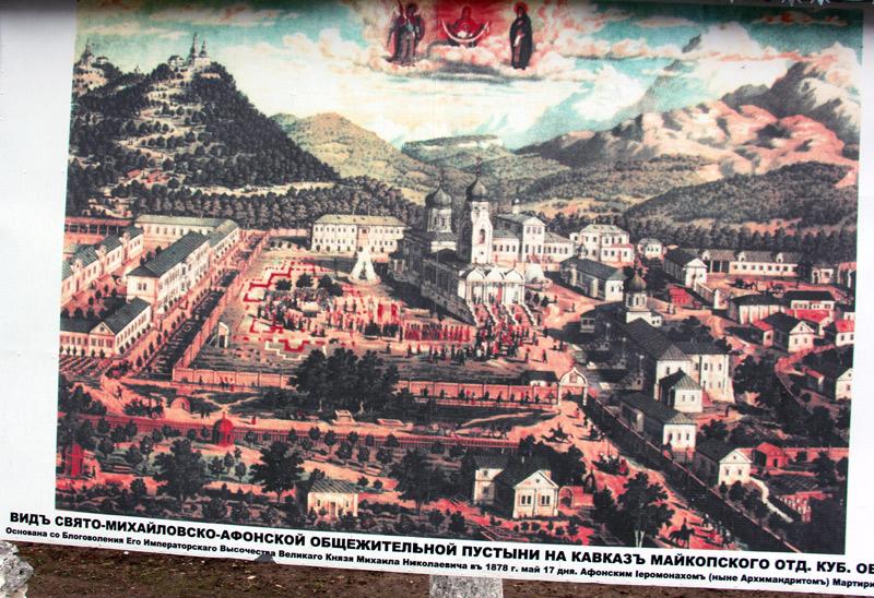 Свято-Михайлов Афонский монастырь